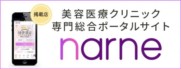 おすすめ美容医療クリニックが見つかる「narne」 青山スキンクリニック